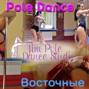 Как Легко и Быстро Похудеть с Pole Dance (Пол-дэнс) — Танец на Пилоне для потери веса на Троещине для детей и взрослых