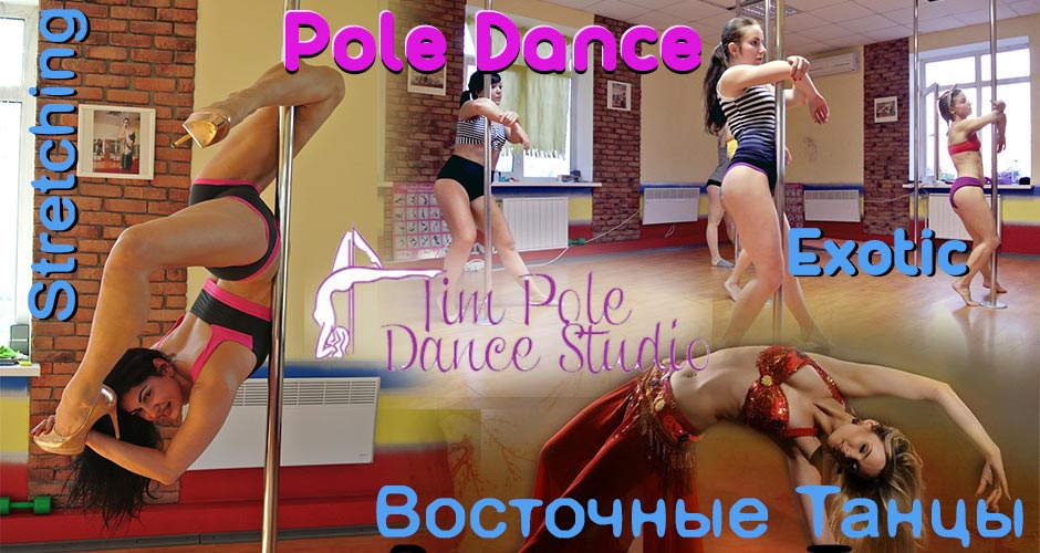 Troieschina-pole-dance-Троещина-stretching-art-pole-exotic-танец-на-пилоне