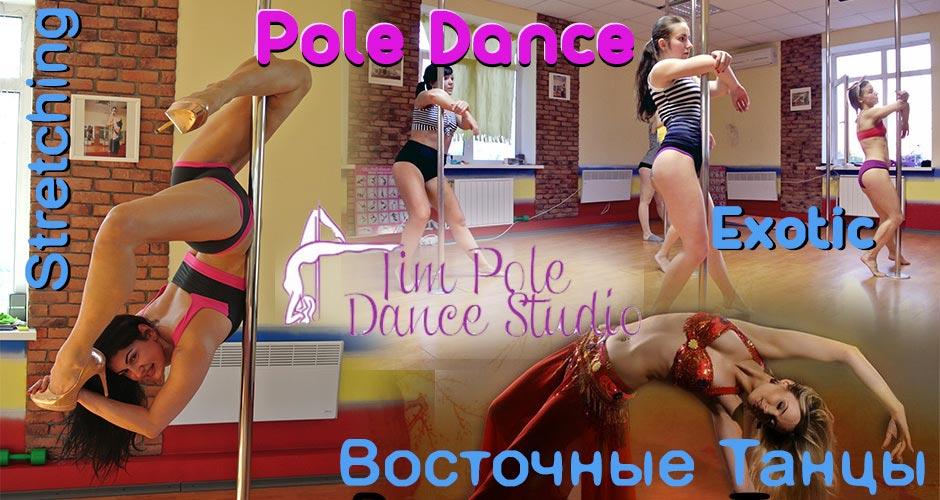 Troieschina-pole-dance-Троещина-stretching-art-pole-exotic-танец-на-пилоне