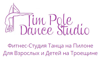 Школа Танцев Tim Pole Dance на Троещине